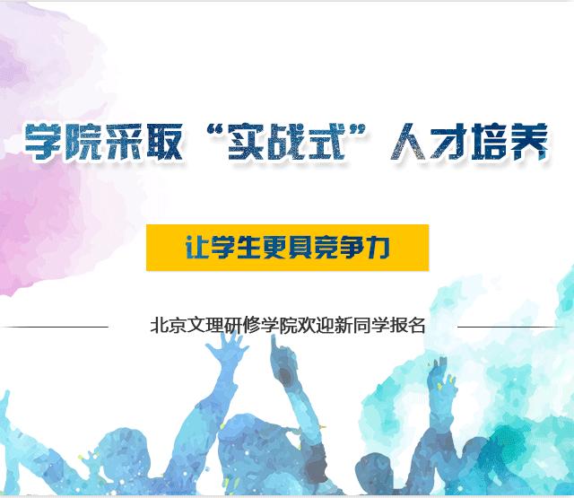 北京文理研修学院招生
